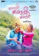 Kabaddi Kabaddi Kabaddi - Indian Movie Poster (xs thumbnail)