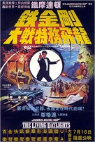 The Living Daylights - Chinese Movie Poster (xs thumbnail)