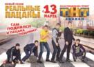 """""""Realnye patsany"""" - Russian Movie Poster (xs thumbnail)"""