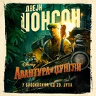 Jungle Cruise - Serbian Movie Poster (xs thumbnail)