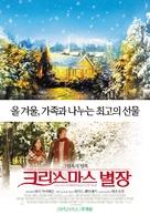 Thomas Kinkade's Home for Christmas - South Korean Movie Poster (xs thumbnail)