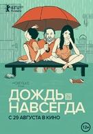 Tanta agua - Russian Movie Poster (xs thumbnail)