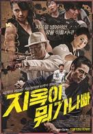 Jigoku de naze warui - South Korean Movie Poster (xs thumbnail)