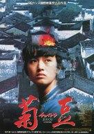 Ju Dou - Japanese Movie Poster (xs thumbnail)