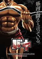 """Baki"" - Japanese Movie Poster (xs thumbnail)"