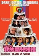 Reinas - Taiwanese Movie Poster (xs thumbnail)