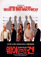 The Way Of The Gun - South Korean poster (xs thumbnail)