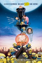 Despicable Me - Hong Kong Movie Poster (xs thumbnail)