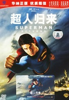 Superman Returns - Chinese DVD movie cover (xs thumbnail)