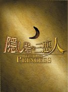 Kakushi toride no san akunin - The last princess - Japanese Movie Poster (xs thumbnail)