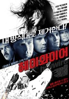 Haywire - South Korean Movie Poster (xs thumbnail)