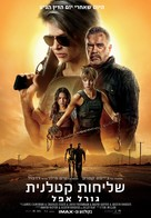 Terminator: Dark Fate - Israeli Movie Poster (xs thumbnail)