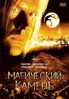 The Runestone - Russian Movie Cover (xs thumbnail)