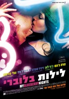 My Blueberry Nights - Israeli Movie Poster (xs thumbnail)