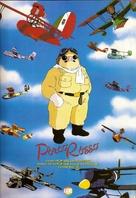 Kurenai no buta - Spanish Movie Poster (xs thumbnail)