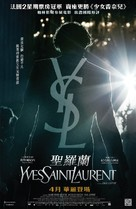 Yves Saint Laurent - Hong Kong Movie Poster (xs thumbnail)