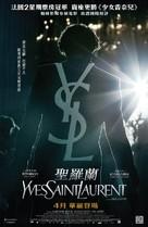 Yves Saint Laurent - Hong Kong Movie Poster (xs thumbnail)