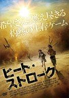 Heatstroke - Japanese DVD cover (xs thumbnail)