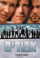 """Lost"" - Israeli DVD movie cover (xs thumbnail)"