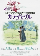 The Color Purple - Japanese Movie Poster (xs thumbnail)