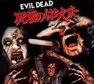 The Evil Dead - Japanese Movie Cover (xs thumbnail)