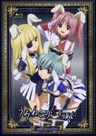 """Umineko no naku koro ni"" - Japanese Blu-Ray cover (xs thumbnail)"