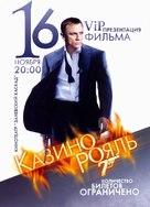 Casino Royale - Russian Movie Poster (xs thumbnail)