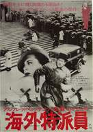 Foreign Correspondent - Japanese Re-release poster (xs thumbnail)