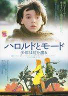 Harold and Maude - Japanese Movie Poster (xs thumbnail)