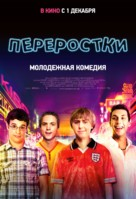 The Inbetweeners Movie - Russian Movie Poster (xs thumbnail)