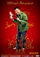 Jue zhan cha ma zhen - Chinese Movie Poster (xs thumbnail)