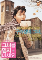 Geunyeoreul midji maseyo - South Korean poster (xs thumbnail)