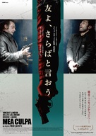 Mea Culpa - Japanese Movie Poster (xs thumbnail)