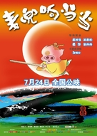 McDull, Kung Fu Kindergarten - Chinese Movie Poster (xs thumbnail)