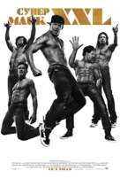 Magic Mike XXL - Russian Movie Poster (xs thumbnail)