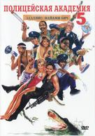 Police Academy 5: Assignment: Miami Beach - Russian Movie Cover (xs thumbnail)