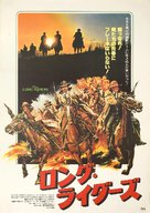 The Long Riders - Japanese Movie Poster (xs thumbnail)