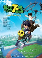 Cheung Gong 7 hou: Oi dei kau - Chinese Movie Poster (xs thumbnail)