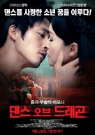 Dance of the Dragon - South Korean Movie Poster (xs thumbnail)