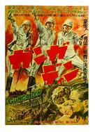 Gunga Din - Japanese Movie Poster (xs thumbnail)