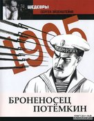 Bronenosets Potyomkin - Russian Movie Cover (xs thumbnail)
