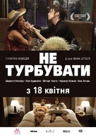 Do Not Disturb - Ukrainian Movie Poster (xs thumbnail)