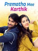 Prematho Mee Karthik - Movie Cover (xs thumbnail)
