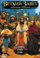 """Testament: The Bible in Animation"" - Russian DVD cover (xs thumbnail)"
