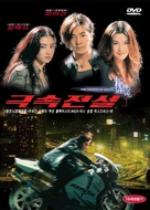 Lit feng chin che 2 gik chuk chuen suet - South Korean DVD cover (xs thumbnail)