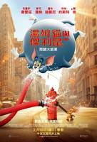 Tom and Jerry - Taiwanese Movie Poster (xs thumbnail)