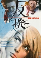 Repulsion - Japanese Movie Poster (xs thumbnail)