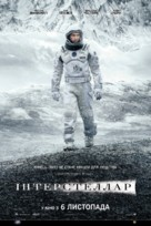 Interstellar - Ukrainian Movie Poster (xs thumbnail)