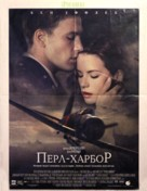Pearl Harbor - Russian Movie Poster (xs thumbnail)