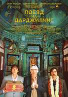The Darjeeling Limited - Russian poster (xs thumbnail)